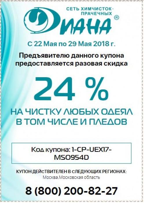Акции Диана май 2018. 24% на чистку одеял и пледов