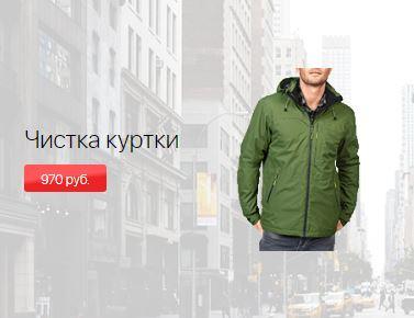 """Акции Диана """"Цена недели"""" на чистку куртки август 2018"""