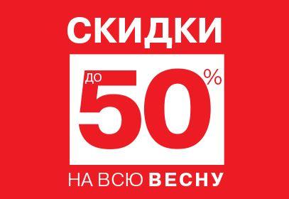 ZENDEN - Скидки до 50% на весенние модели