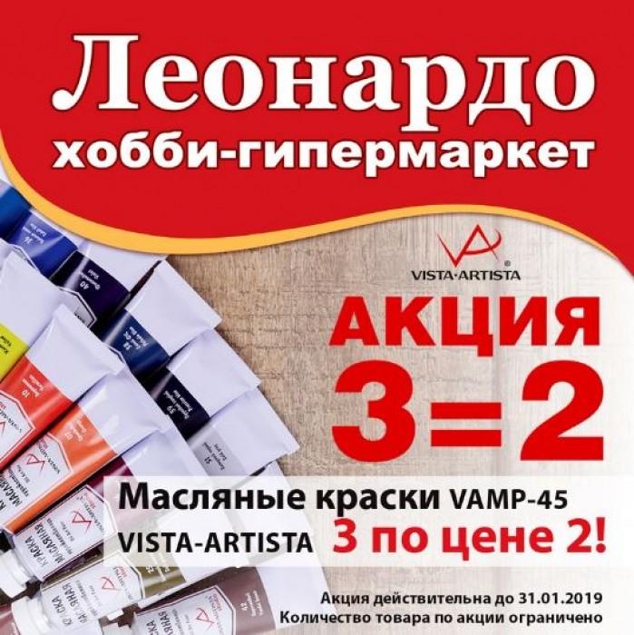 Акции Леонардо 2018/2019. 3 по цене 2 на масляные краски