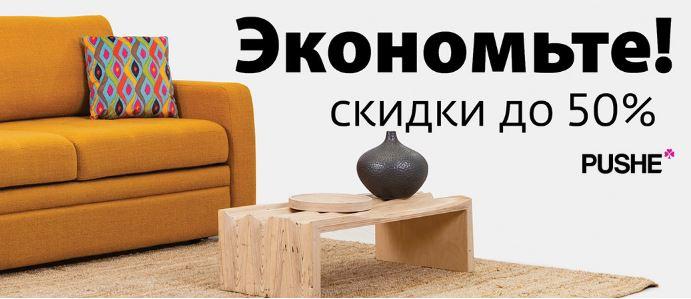Акции Три Кита. До 50% на диваны и кресла PUSHE