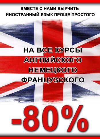 Акции Шаг к Пятерке. 80% на курсы иностранных языков