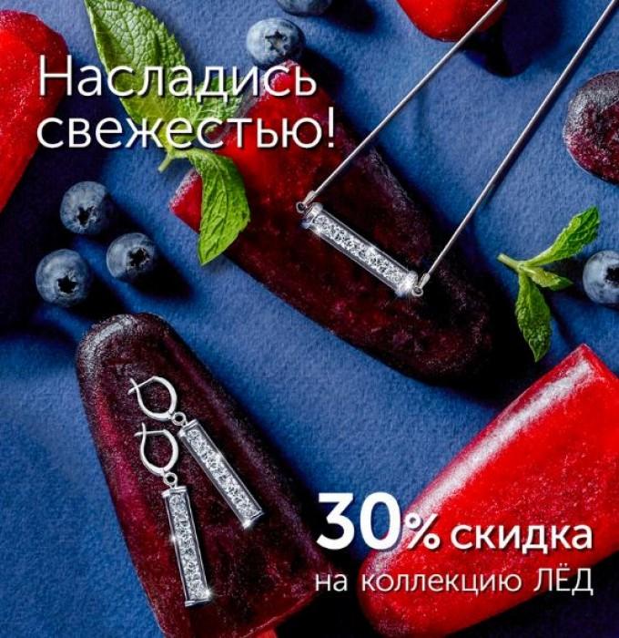 """Акции Русские Самоцветы. 30% на коллекцию """"Лед"""""""