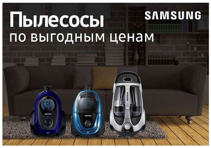 Акции ДНС март 2019. Дарим до 15% на пылесосы Samsung