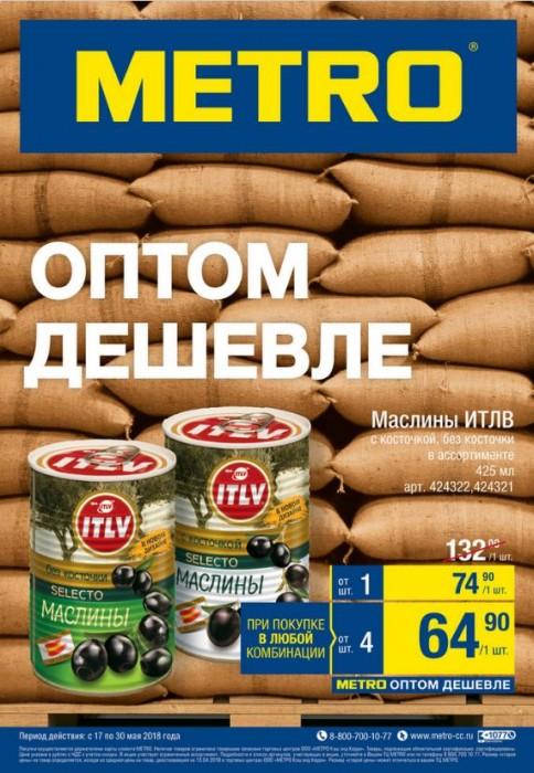 """Акции МЕТРО """"Оптом дешевле"""" с 17 по 30 мая 2018 года"""