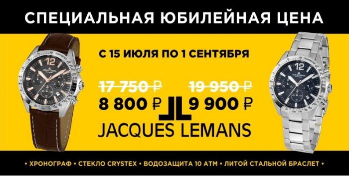 Салон часов 3-15. Специальная цена на коллекцию Jacques Lemans