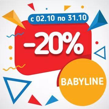 Снижены цены на средства по уходу Babyline в магазине ДЕТКИ