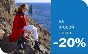 ZENDEN - Скидка 20% на второй товар в чеке
