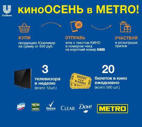 МЕТРО - Акция «КиноОсень в МЕТРО»