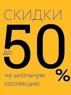 Распродажа SELA 2018. До 50% на школьную форму, каталог
