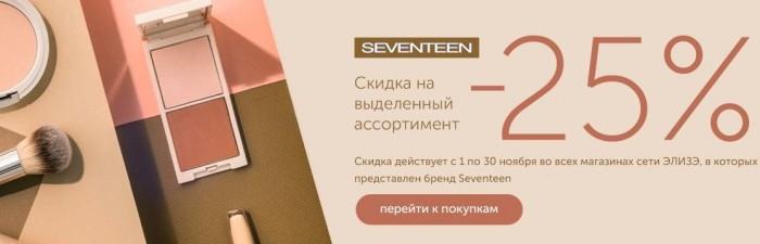 Акции Элизэ ноябрь 2018. 25% на косметику Seventeen