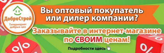 Добрострой - Оптовым покупателям - оптовые скидки!