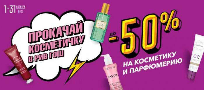 Акции Рив Гош октябрь 2020. До 50% на парфюм и косметику