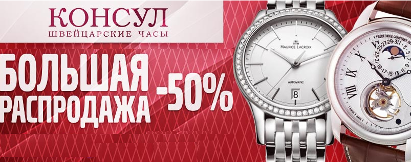 КОНСУЛ - Скидки  на часы до 50%.