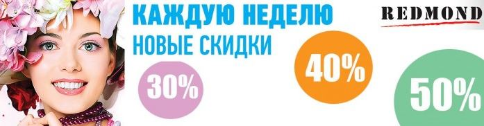 РЕДМОНД - Скидки на сумки до 50%