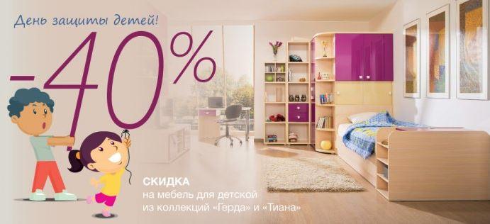 Лазурит - Скидки до 40% на мебель для детской