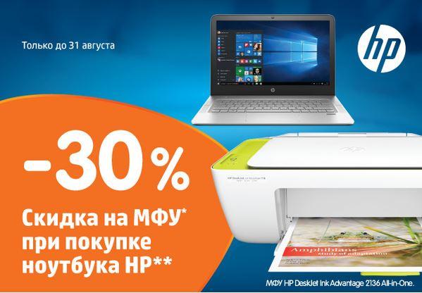 Акции ДНС. Купи ноутбук HP – получи скидку 30 % на МФУ HP DeskJet