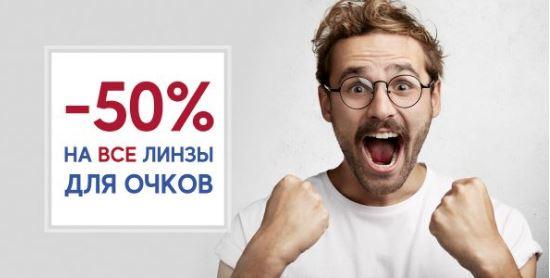 Акции Айкрафт оптика. 50% на ВСЕ линзы для очков