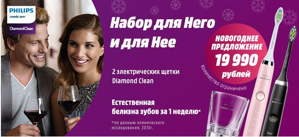 МЕДИА МАРКТ – Суперцена  на комплект  зубных щеток Philips