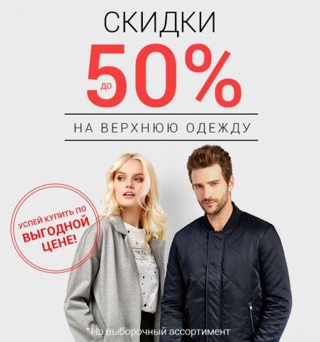 2dee0abc6 В розничных салонах модной одежды ОСТИН и на сайте интернет-магазина  действует специальное предложение со скидками до 50% на выборочный  ассортимент верхней ...