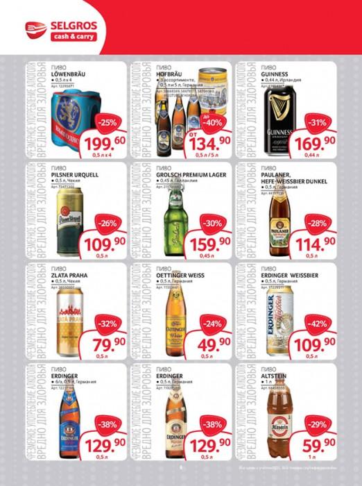 Акция в Зельгрос на алкоголь с 20 сентября по 3 октября 2017 года