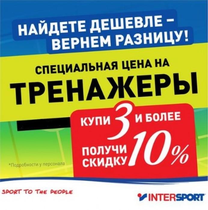 Интерспорт - Найдете дешевле – вернем разницу
