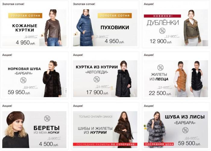 Акции в интернет-магазине Каляев. Одежда по сниженным ценам