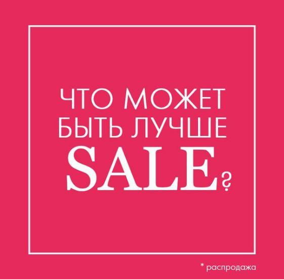 Lady Collection - любимая распродажа