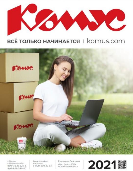 Акции КОМУС. Каталог канцтоваров по супер-цене 2021