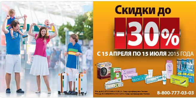 """Аптека РИГЛА, акция """"Отпуск без забот"""""""