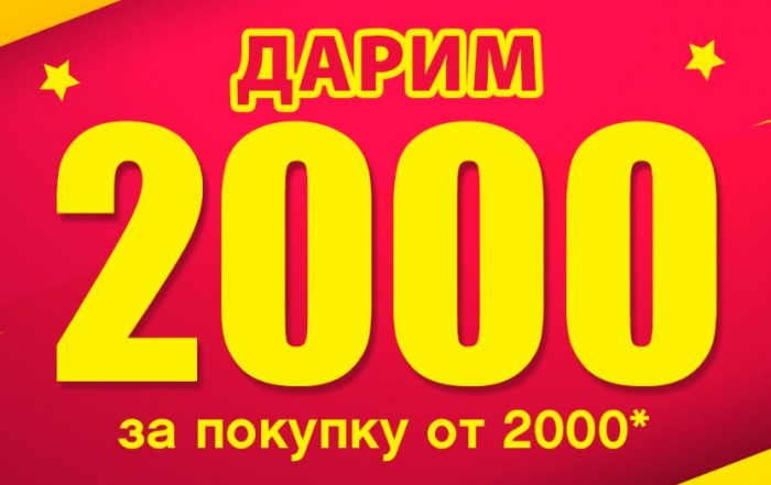 kari - Дарим 2000 Бонусов