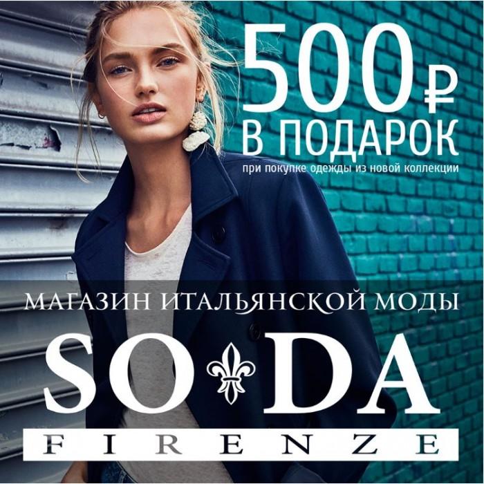 Новинки со скидкой в SODA Firenze