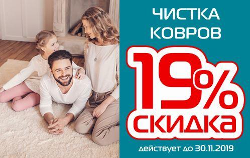 Акции Диана. 19% на чистку и ремонт ковров
