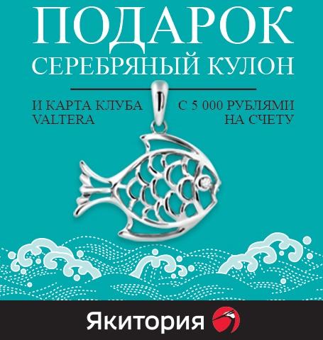 """Магазин ВАЛЬТЕРА – подарок  посетителям """"Якитория"""""""