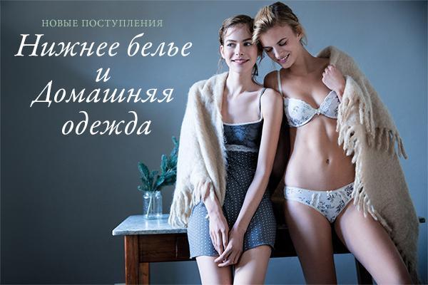 Магазин БЕНЕТТОН новинки