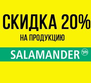 БашМаг - Скидка 20% на товары Salamander