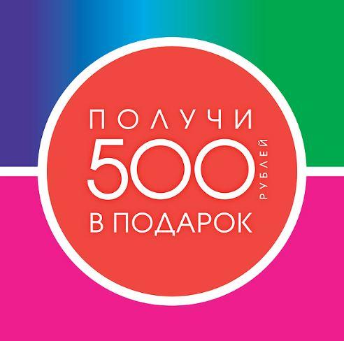 TOTOGROUP - Дарим 500 рублей на покупку