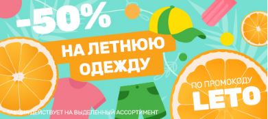 Акции  Дочки Сыночки июль-август 2021. 50% на одежду