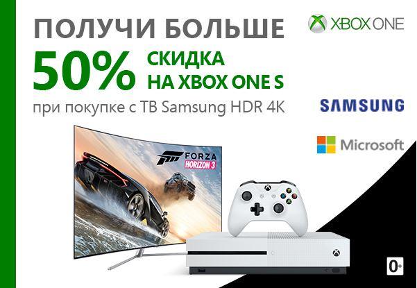 Акции ДНС. Дарим 50% на Xbox ONE S при покупке NV Samsung
