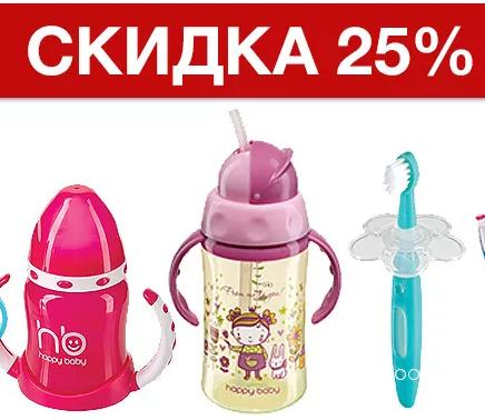 Магазин СМИК, скидка 25% на товары для малышей