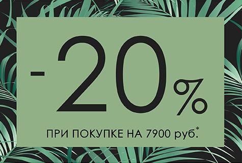 Терволина - Скидка 20%