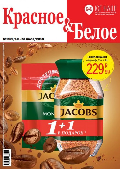 Каталог Красное и Белое с 10 по 23 июля 2018. № 259