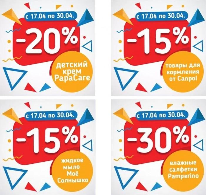 Магазин ДЕТКИ - Скидки до 30% в апреле 2017