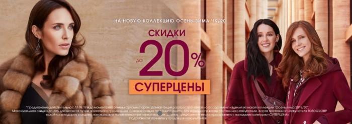 Акции TOTO сегодня. До 20% на коллекцию Осень-Зима 2019/2020