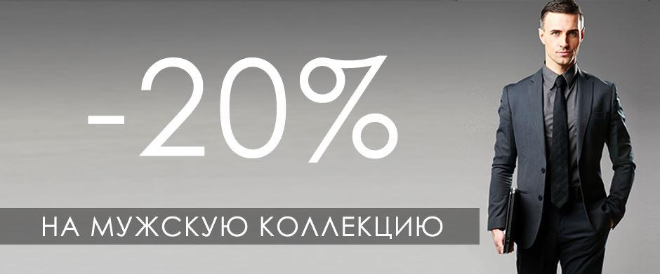 Акции в Dress Code. 20% на мужскую коллекцию Весна-Лето 2019