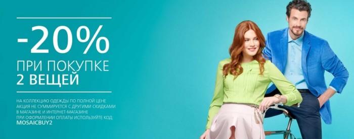 Одежда Mosaic - Скидка 20% при покупке 2-х вещей