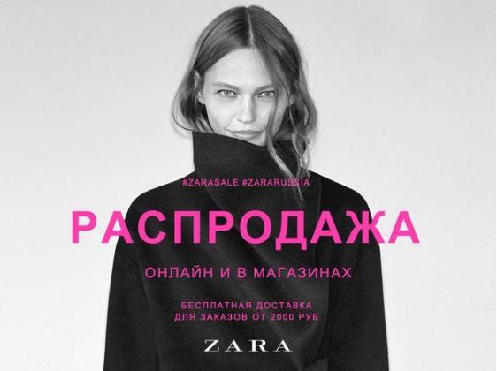ZARA - Увеличены скидки 70%