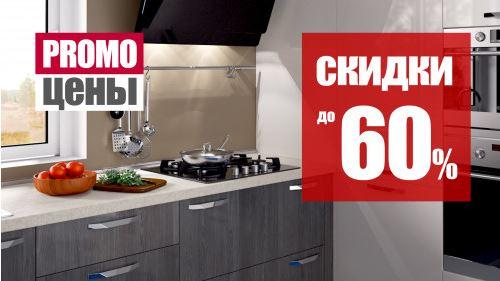 Кухни Мария - Промо-цены на некоторые бренды