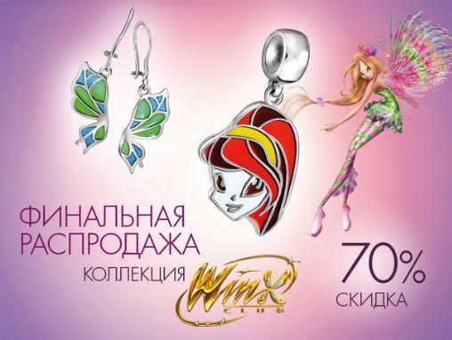 Бронницкий Ювелир - Скидка 70% на коллекцию WINX