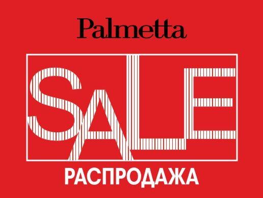 Акции Palmetta сентябрь-октябрь 2019. Осенняя распродажа